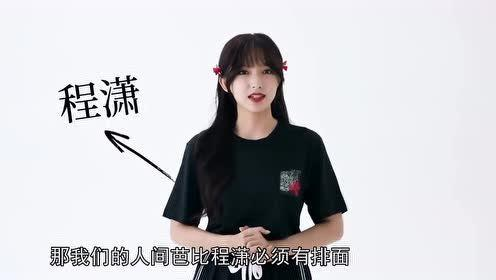 吴宣仪拍摄搞怪视频,肖战灿烂一笑太甜了,程潇运动细胞发达