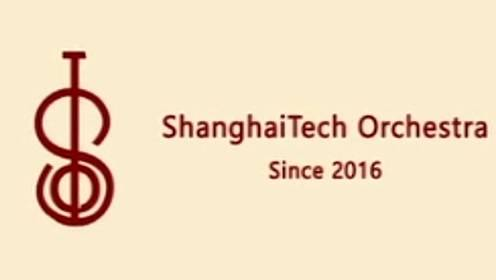 上海科技大学管弦乐团四周年视频