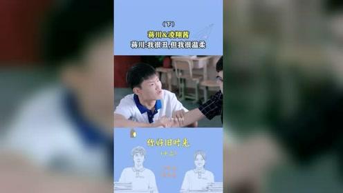 你好旧时光:蒋川表示我很丑,但我很温柔!