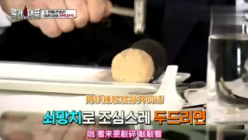韩国节目:韩国人看到品尝到四川成都的这家美食,都不敢与中国厨师比赛了