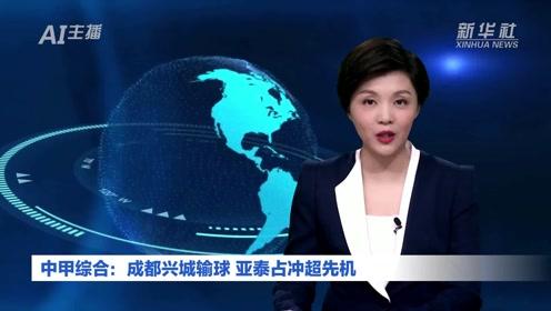 AI合成主播|中甲综合:成都兴城输球 亚泰占冲超先机