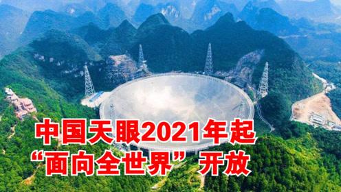 """厉害了我的国!中国天眼2021年起""""面向全世界""""开放"""