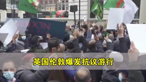 """我們需要""""自由""""!英國第二次""""全國封鎖"""",倫敦爆發抗議游行"""