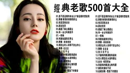 【抖音经典歌曲2020】华语流行音乐歌曲1000首 -Tiktok热门歌曲精选集#9