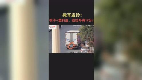 筷子加塑料盖遮挡机动车号牌,警方提醒:遵守交规,切莫自欺欺人
