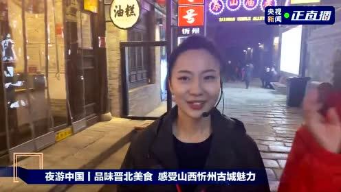 夜游中国 | 品味晋北美食 感受山西忻州古城魅力