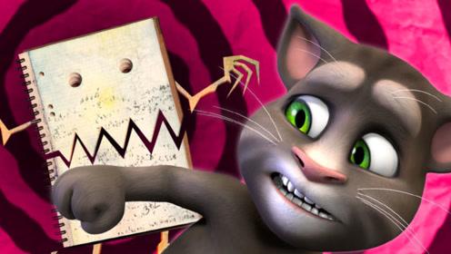 汤姆猫的鬼点子 - 如何完成作业