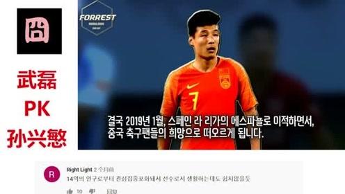 韩国网友评论武磊留洋对比孙兴慜:放弃中超高薪选择欧洲值得称赞!