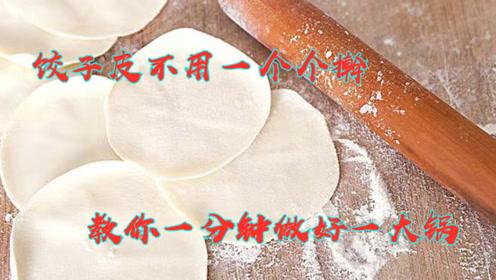 饺子皮别再一个个擀,教你用一个塑料瓶,一分钟做一大锅,真实用