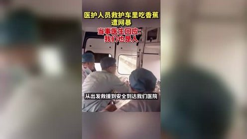 河南医生救护车内吃香蕉的视频被说不称职,当事医生针对争议做出回应