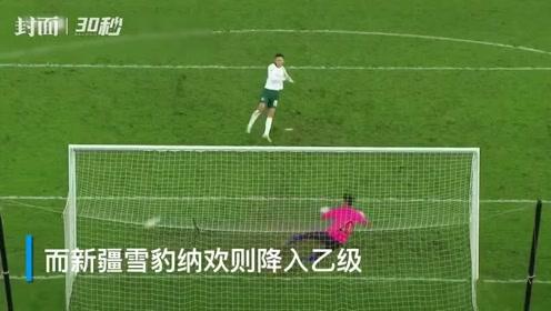 30秒|中甲产生首支降级队 新疆雪豹纳欢点球大战不敌黑龙江FC降入乙级