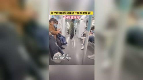 网曝女子骑电动三轮车进了地铁车厢。11月23日,武汉地铁回应:不符合规定