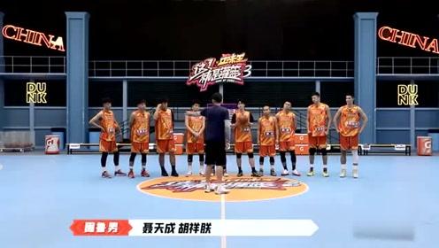 这!就是灌篮:CBA球员回归追梦队,与球员击掌,刘真源:手不能洗了!