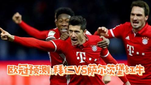 欧冠预测:拜仁VS萨尔茨堡,德甲班霸PK奥超霸主,拜仁胜券在握