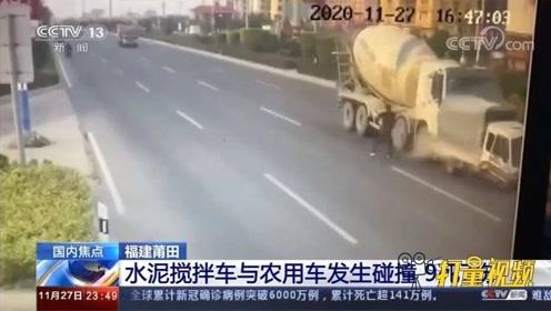 视频曝光!福建一水泥搅拌车撞上载客农用车,已致9死7伤