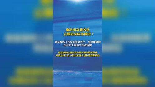 疫情速報:重慶一企業外籍員工出境后,被確定為無癥狀感染者!
