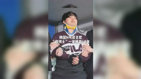 """韓國N號房主犯""""趙博士""""一審被判40年"""