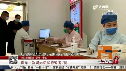 青島:新增無癥狀感染者2例