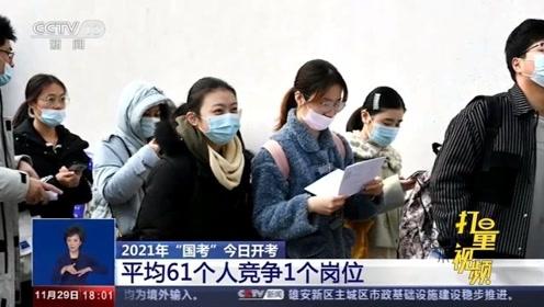 2021年國考:平均61個人競爭1個崗位,各地考場嚴格防疫