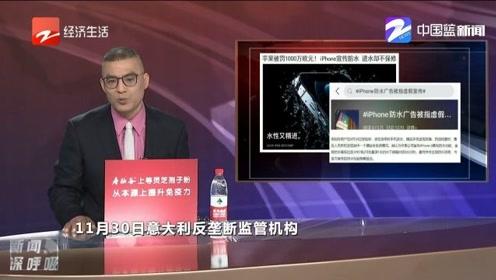 宣傳防水,進水卻不保修?蘋果被罰1000萬歐元