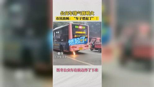 """重庆一公交车排气管喷火,市民高喊""""燃起了"""""""