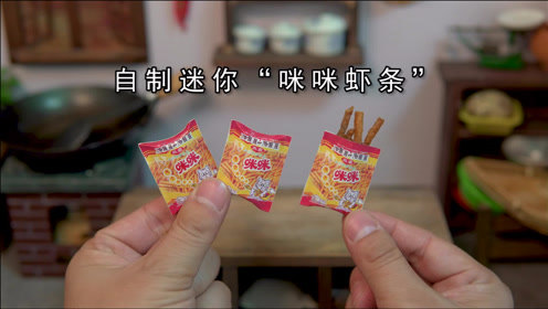 """迷你厨房,自制童年美食""""咪咪虾条"""",5毛钱成本制作了好几包"""