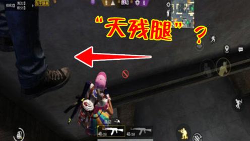 """和平精英:游戏中出现""""天残腿""""?一脚就能淘汰1个玩家!"""