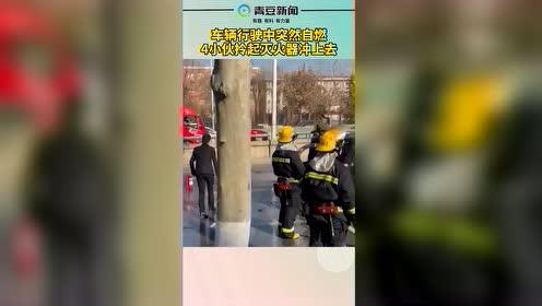 #热点速看#12月16日,石家庄一汽车自燃餐馆员工拎起灭火器灭火