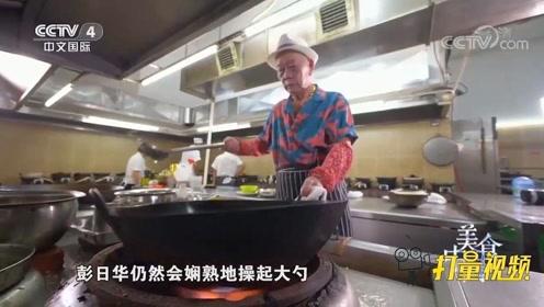烹饪黄鳝饭33年,食客慕名而来!店主揭开高人气