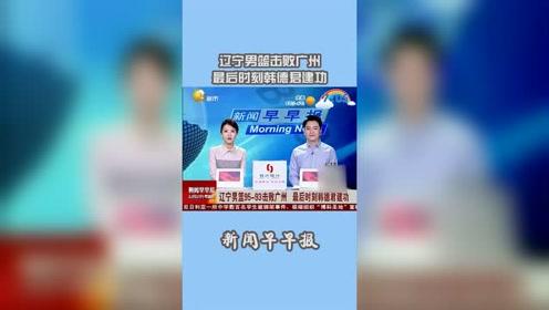 辽宁男篮击败广州队,最后时刻韩德君建功#cba