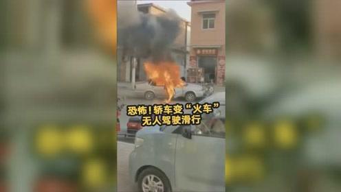 """轿车自燃变""""火车""""无人驾驶滑行 目击者:司机已跳车逃生"""