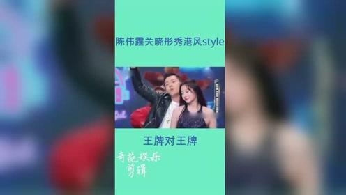 这个视频太有料!陈伟霆关晓彤大秀港风style,燃爆全场!
