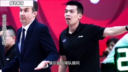 北京首钢正式换帅!CBA名帅出山救火,带领北京首钢冲击冠军!