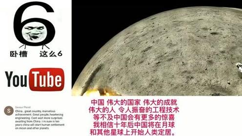 老外看中国:国外看中国嫦娥5号拍摄4K视频老外:他们快在月球建长城了!