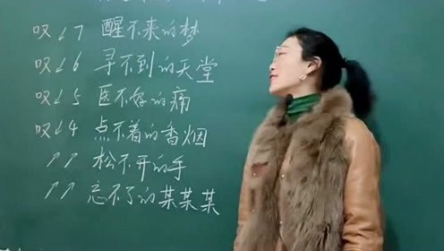 音乐老师如此教你唱醒不来的梦,抑扬顿挫这样果然学的很快,圈起来要考!