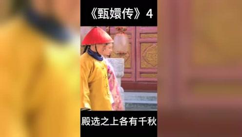甄嬛传 选秀入宫 #甄嬛传   #微视热门视频