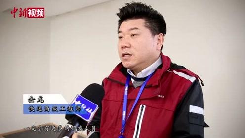 上海首位快递高级工程师:快递是高科技行业