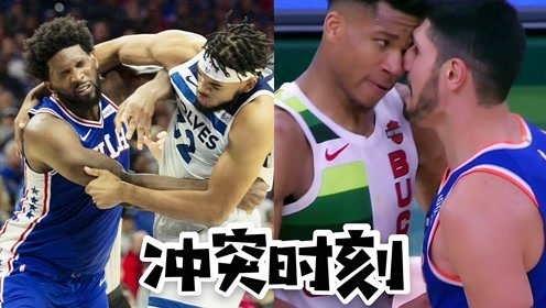 NBA暴力冲突、打架、火药味、垃圾话时刻。(第一部)【NBA精彩集锦】