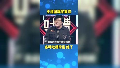 #王建国吐槽#李诞经典段子,太绝了,笑翻了#吐