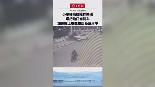 疑小车司机误把油门当刹车,撞上电瓶车后又坠河!