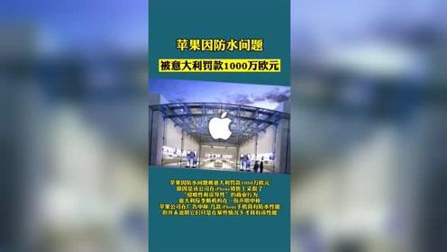 蘋果因防水問題被意大利罰款1000萬歐元