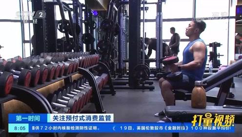 上海健身行业有新变化!健身会员卡办卡设7天冷静期