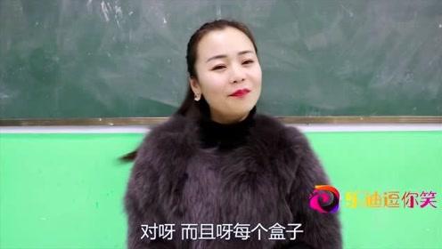 爆笑恶搞:老师让同学们抽幸运盒子,没想女同