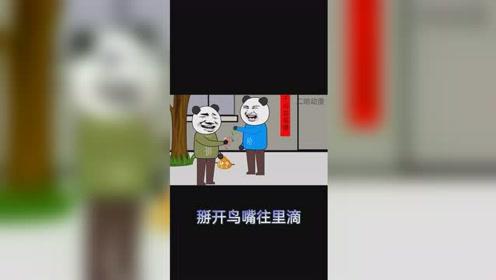 #搞笑视频#搞笑动画#