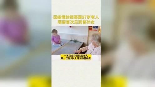因疫情封鎖英國97歲老人隔窗首次見到曾孫女溫馨畫面感動暖心