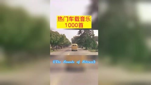 热门车载音乐推荐