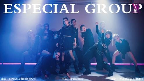万紫园舞蹈 lina带学员爵士舞mv《Especial group》