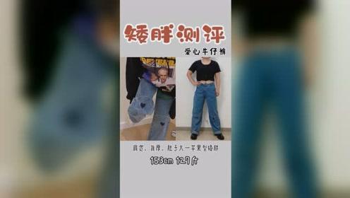 153矮胖测评爆款复古爱心牛仔裤