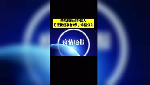 青島新增境外輸入無癥狀感染者1例!詳情公布!