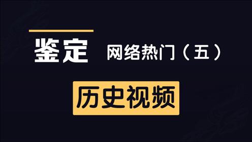 网络热门历史视频鉴定(5)